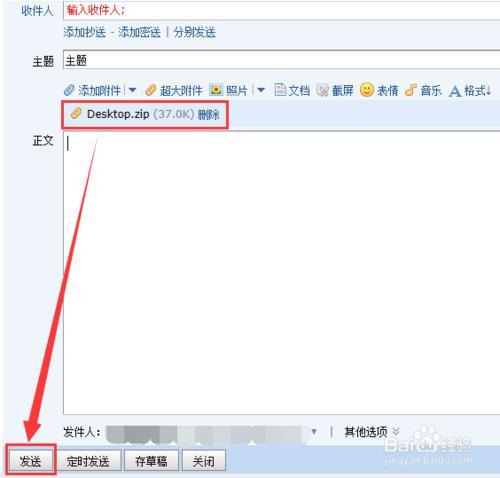 QQ邮箱如何发送大文件、超大附件?