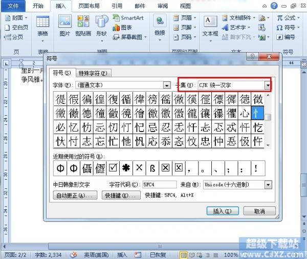 Word2010技巧大全