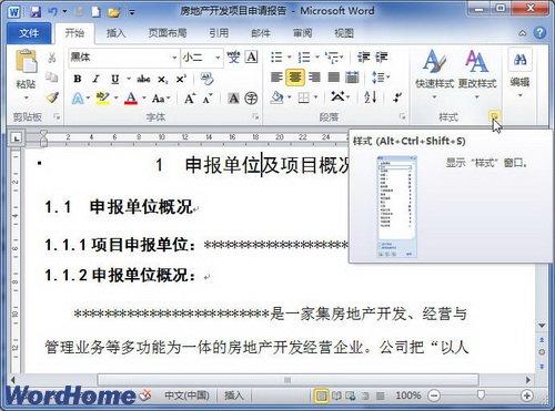 """在Word2010""""样式检查器""""中清除样式方法"""