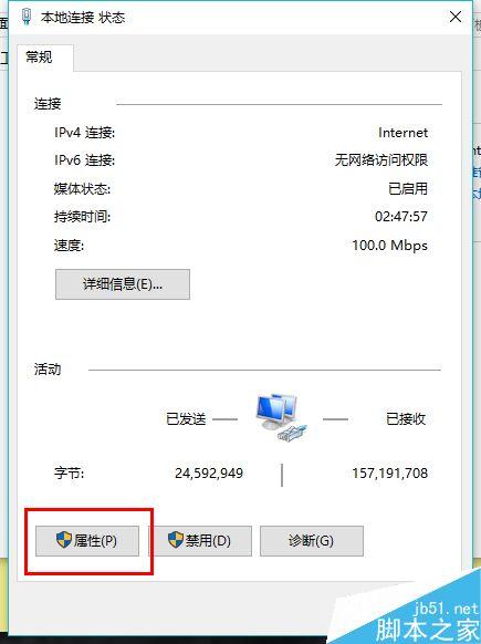 win10系统怎么修改计算机IP地址