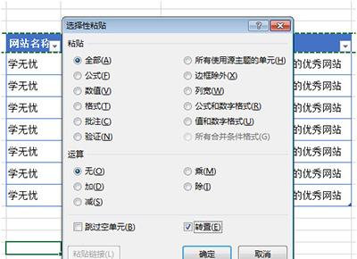 Excel2010表格行列怎么转换