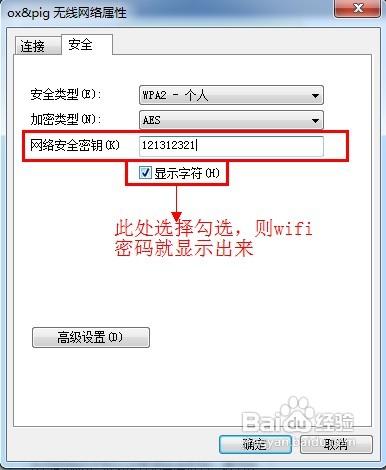 wifi密码怎么查?wifi密码查看方法