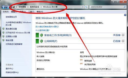 如何彻底关闭windows7防火墙