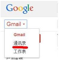 Excel手机联系人怎么导入Gmail