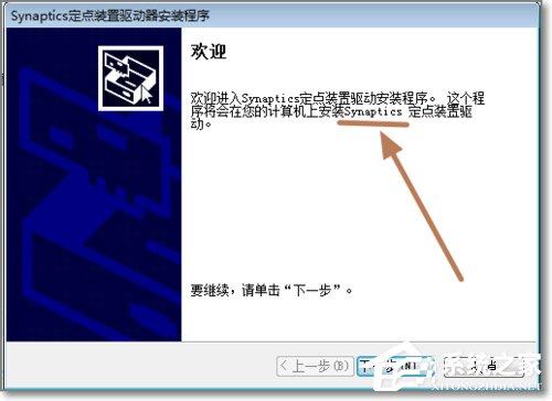 Win7如何禁用触控板