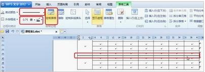 wps怎样绘制课程表