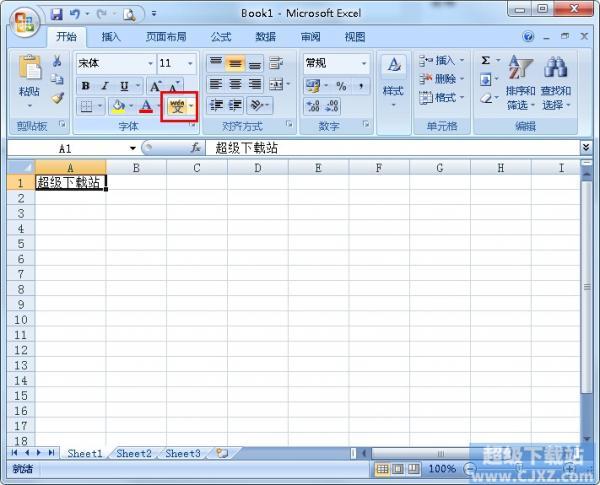 Excel如何给汉字标注拼音