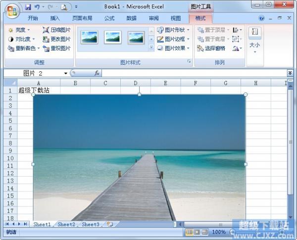 Excel如何快速插入图片