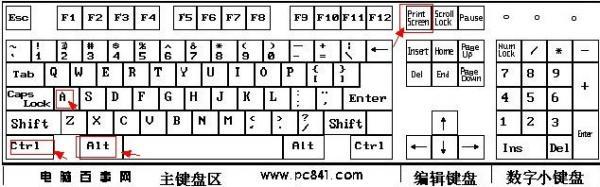 电脑截屏技巧 截图快捷键是什么