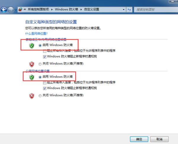 Win7系统安装程序提示错误0x800706d9怎么解决