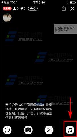 手机QQ空间直播怎么添加背景音乐