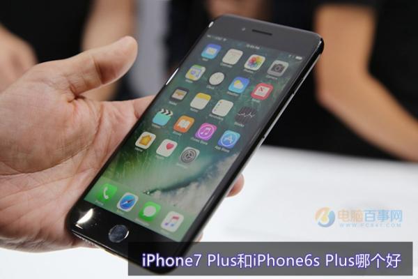 iPhone7 Plus和iPhone6s Plus哪个好