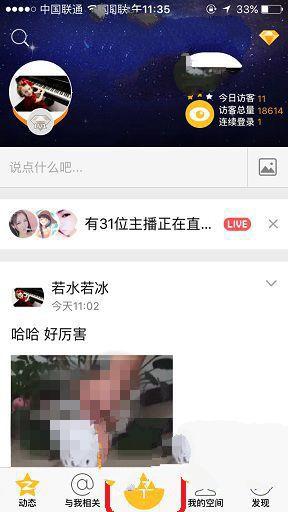 QQ空间直播怎么放音乐