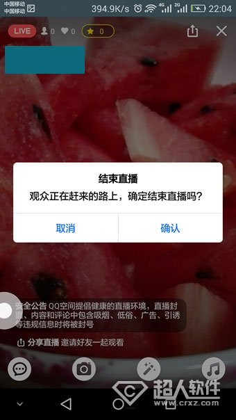 手机QQ空间怎么直播?