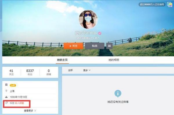乔任梁Kimi女友夏莎莎微博曝光 其百度新浪信息被封锁 被爆为90后同为明星