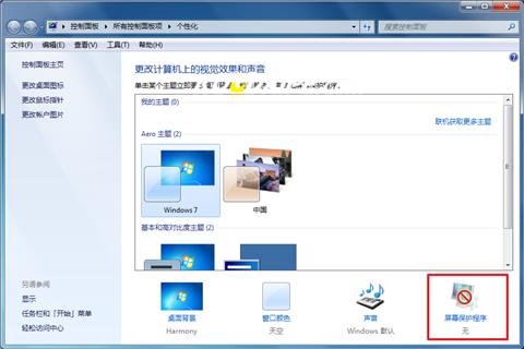 win7系统屏幕保护怎么设置