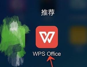 如何使用手机wps查看ppt演示文稿缩略图