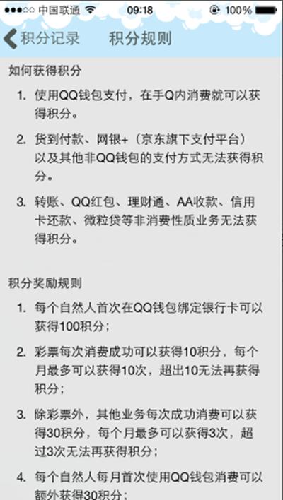 怎么查看手机QQ钱包积分?