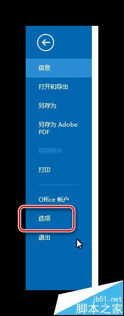 Outlook2013怎么设置邮件的检查更新时间