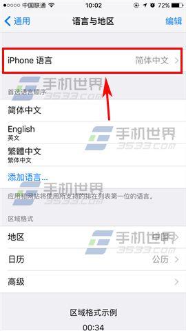 苹果iPhone7Plus系统语言怎么设置
