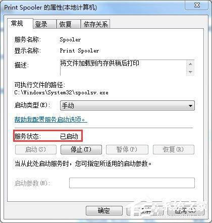 Win7无法打开添加打印机怎么办