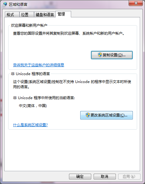 win7文本文档乱码怎么修复