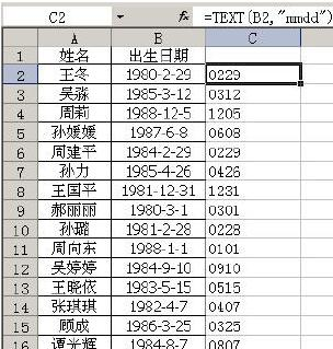 excel表格如何按出生年月排序
