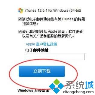Windows10系统安装iTunes的两种方法