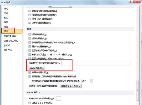 Excel启动时如何打开指定工作簿