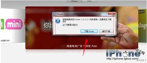 iTunes不识别iPhone?