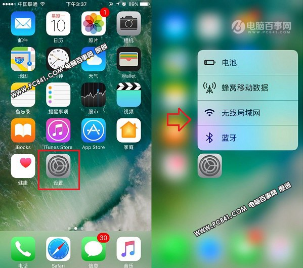 iPhone7 Plus怎么关闭3D Touch