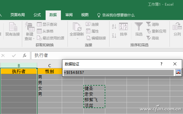 Excel数据验证怎么使用