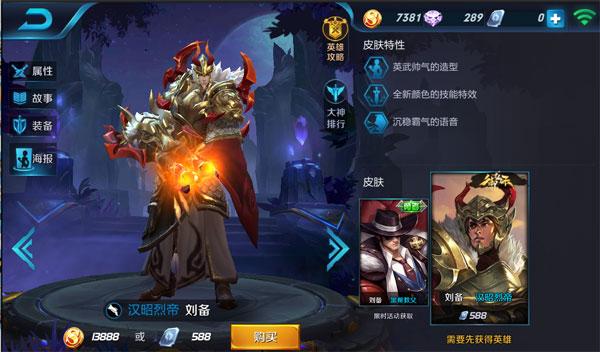 王者荣耀刘备汉昭烈帝新皮肤特效一览