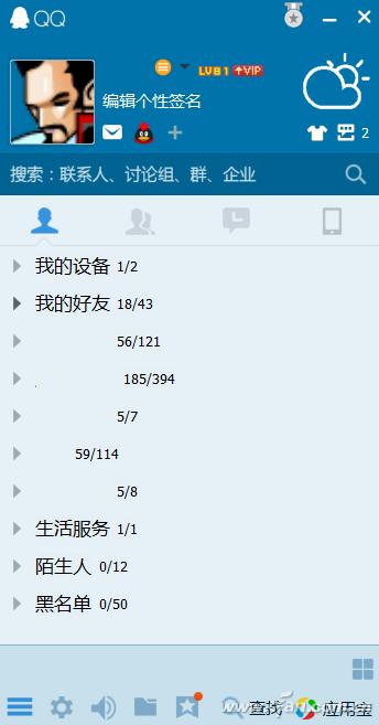 QQ怎么关闭我的输入状态
