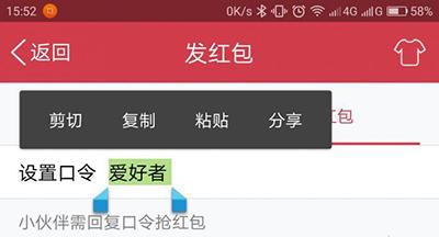 怎么发不能被领取的QQ红包