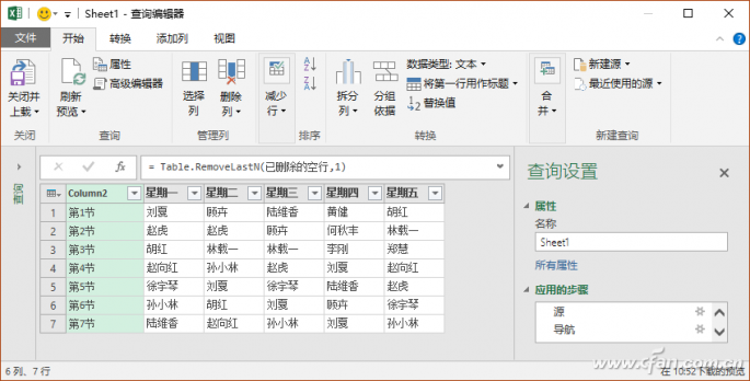 Excel流水表格如何转换为二维表