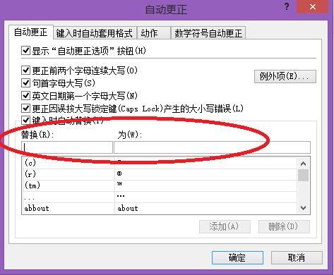 Excel怎么给词语设置快捷键