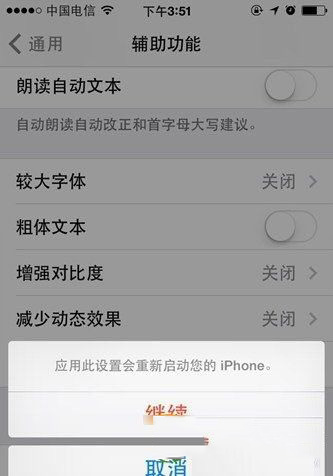 iOS10字体怎么更换