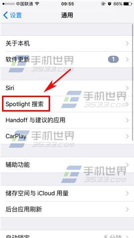 iPhone7如何关闭Siri建议