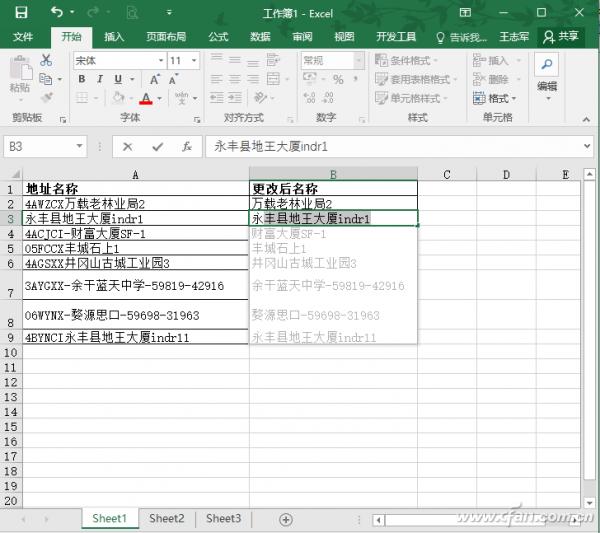 Excel如何提取汉字打头的字串内容