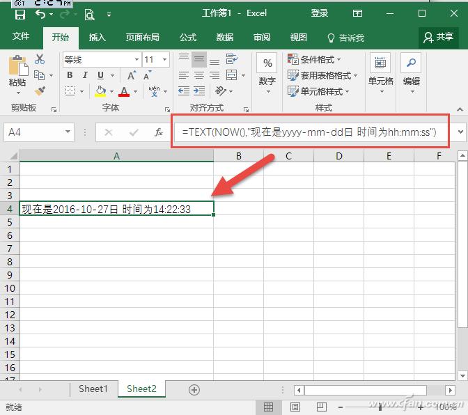 Excel表格如何使用NOW函数