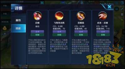 《王者荣耀》技能伤害大幅提高新版本不知火舞火力登场