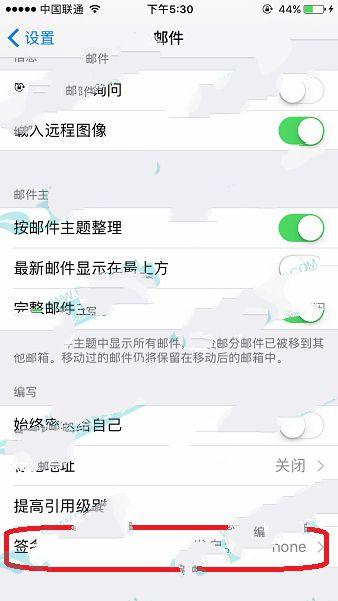 iPhone怎么设置邮件签名