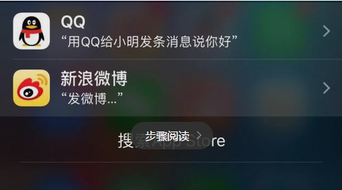 手机QQ怎么用siri快速联系QQ好友