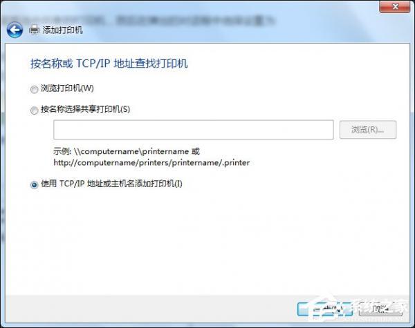 Win7怎么连接XP共享的打印机