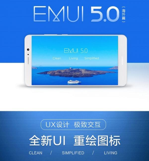 华为Mate9 EMUI 5.0操作系统怎么样