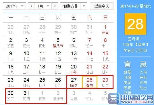 2017年放假安排时间表图_放假火车票买27号除夕夜