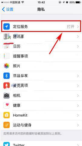 iPhone7 Plus手机定位功能在哪