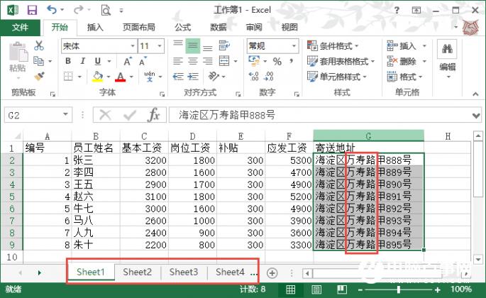 Excel多表数据出错怎么办?Excel多表数据出错解决办法