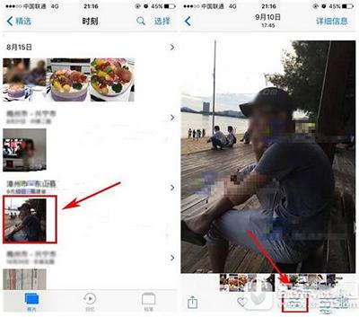 iphone7 plus照片编辑文字方法